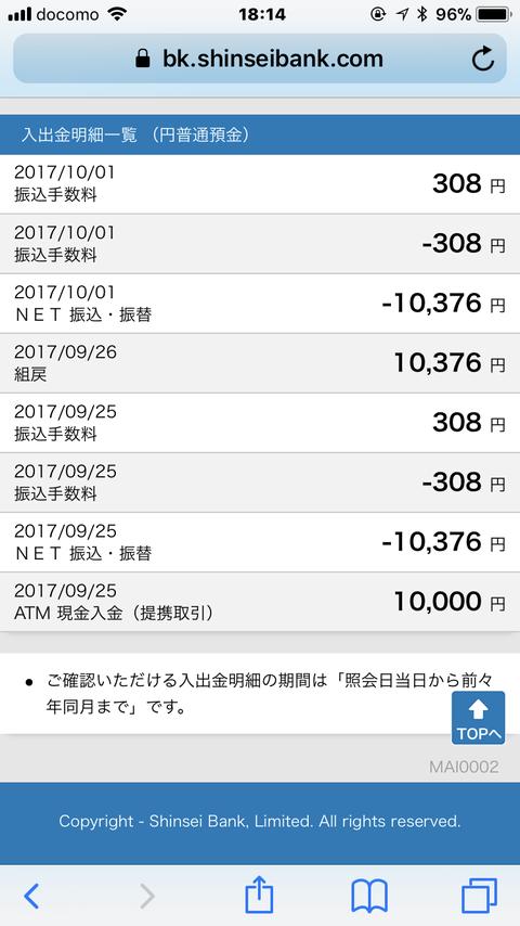 新生銀行_171015