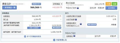 楽天証券_201111