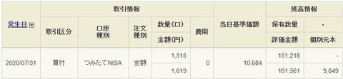 SBI証券_200731