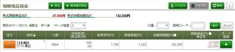 松井証券_180126