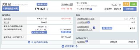 楽天証券_200225