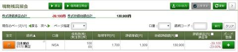 松井証券_171030
