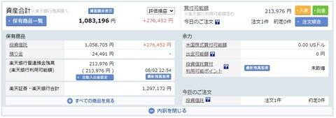 楽天証券_210802