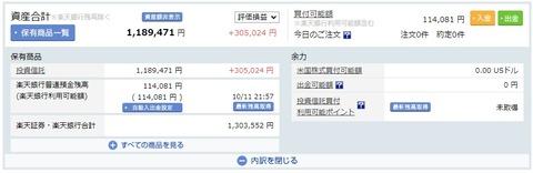 楽天証券_211011