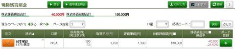 松井証券_171023