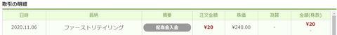 ワンタップバイ_配当_201106