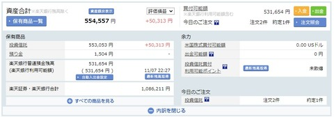 楽天証券_201107