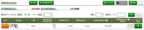 松井証券_171026