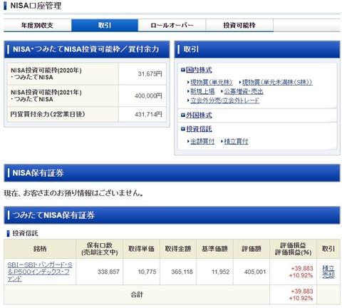 SBI証券_201130