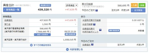 楽天証券_200825