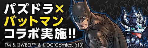 131030_batman