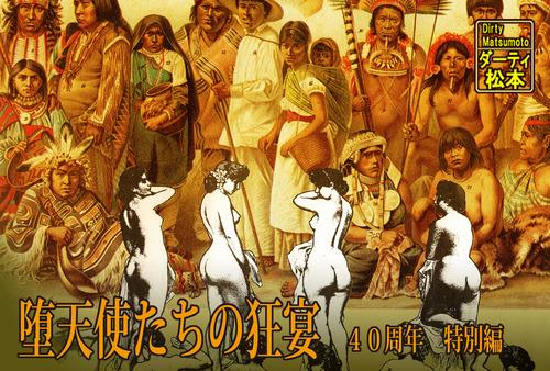 堕天使たちの狂宴」11b