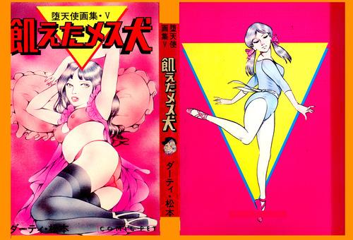 「堕天使画集」5 � �5