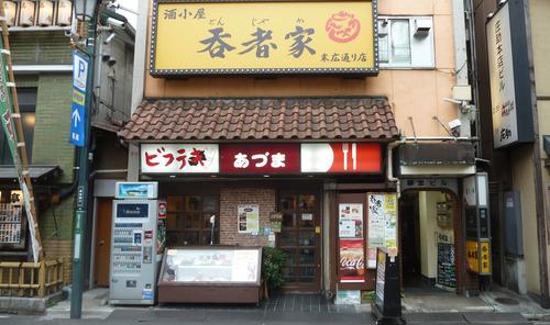 店 新宿17n2g19n0ビフテキあづま&呑者家