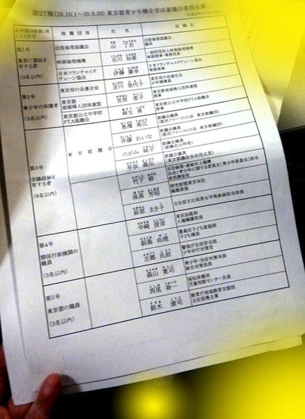 都庁18n6g11n戦少年健全育成審議会委員