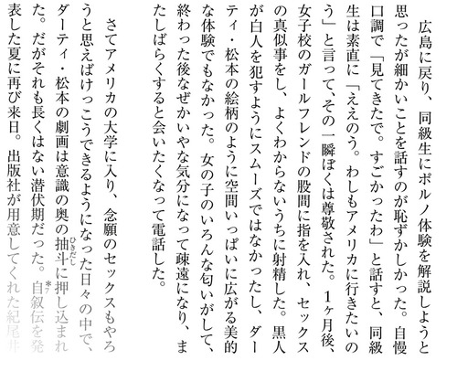 「劇画あまとりあ」18n9g2-a