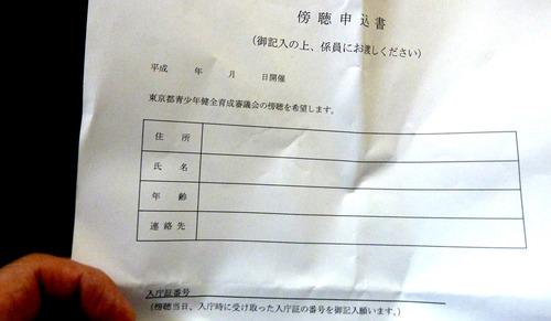 都庁18n6g11n傍聴申込書