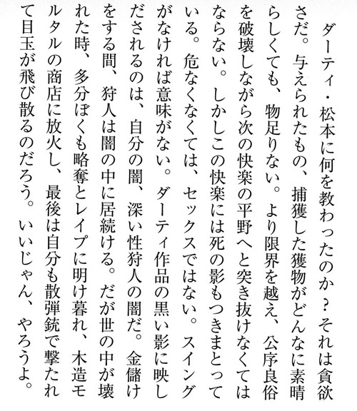 「劇画あまとりあ」18n9g3-i