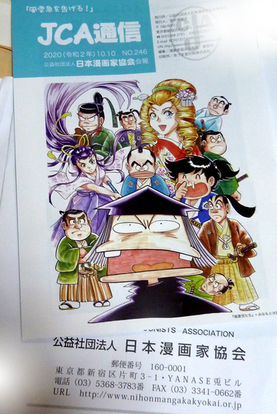 にほん 日本漫画家協会会報
