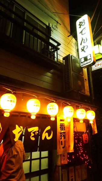 おでんや 米久 阿佐ヶ谷居酒屋18n10g6n