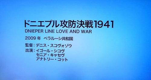 ドニエプル攻防決戦1941b