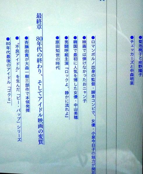 昭和アイドル映画20n10g5