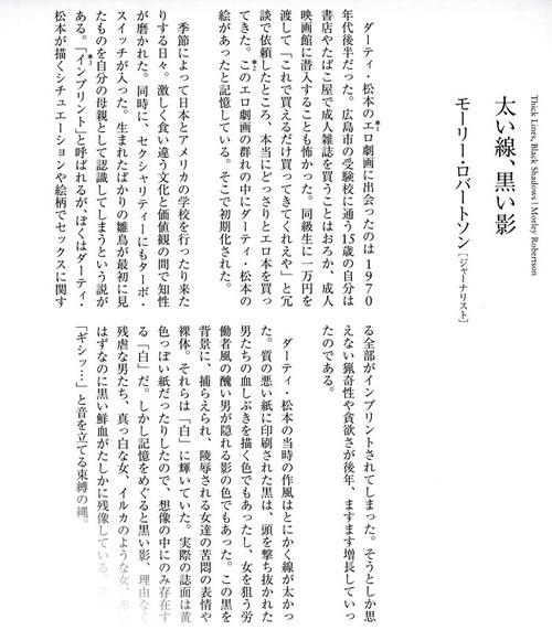 「劇画あまとりあ」18n9g1-a