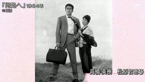 松原智恵子 高橋英樹18n5g20n