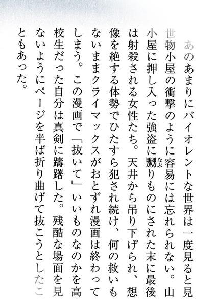 「劇画あまとりあ」18n9g1-b