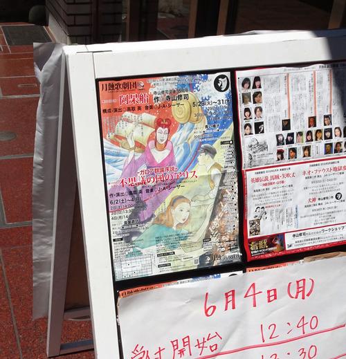 月蝕歌劇団お茶 18n6g11n