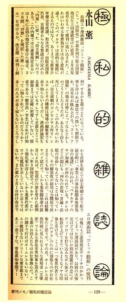 永山薫18n2g1n7