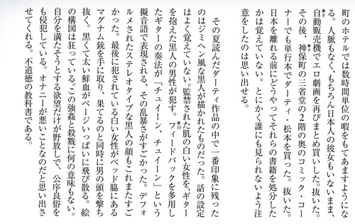 「劇画あまとりあ」18n9g2-b