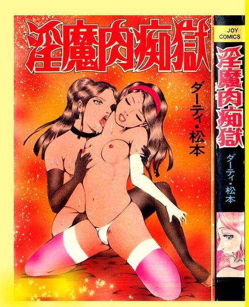 001「淫魔肉地獄