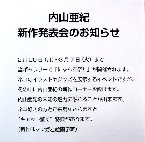 内山亜紀展17n2g10n011b