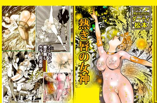 「熱き唇の女神」2左3