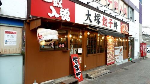 大塚餃子16n11g11n0