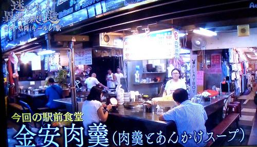 迷宮グルメ」 異郷の駅前食堂19n9g3