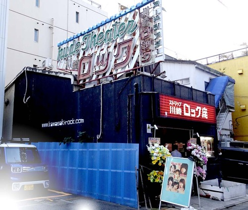 川崎ロック座18n10g10n2
