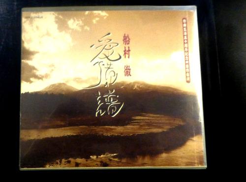 船村徹「愛惜の譜」2