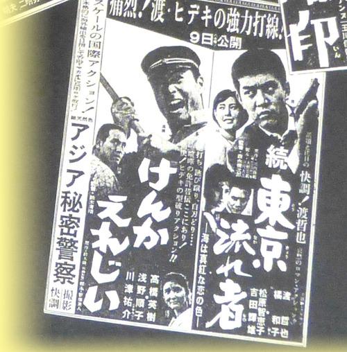 清順 東京流れ者020 けんかえれじい
