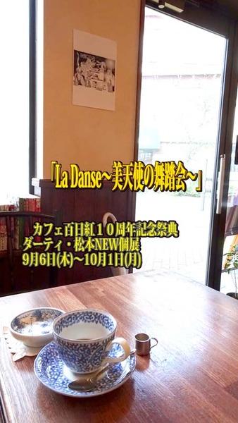 カフェ百日紅18n9g10n2