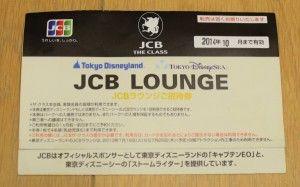 jcb-lounge-300x187