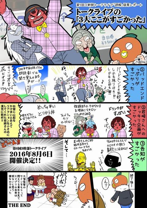 talklive5れぽ