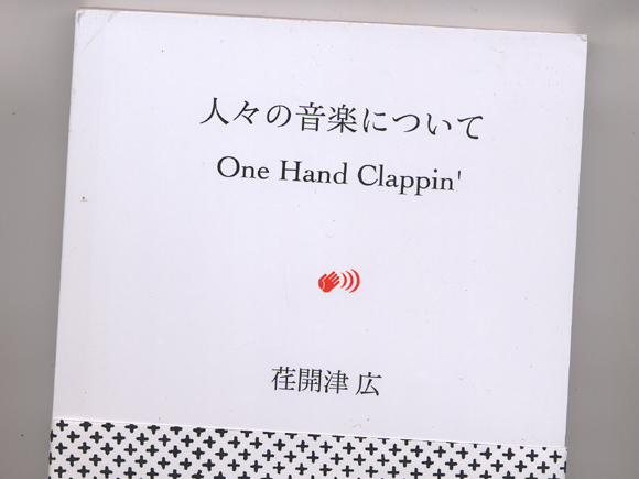 『One Hand Clappin' 人々の音楽について』