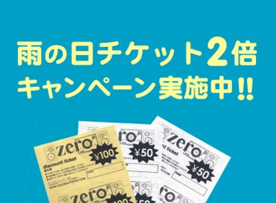 雨の日チケット2倍サービス - 下北沢DISC SHOP ZERO