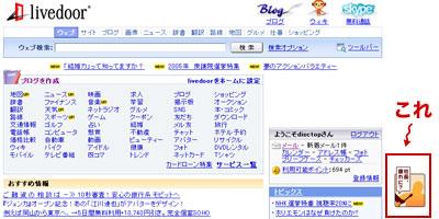 livedoor.comのページ脇広告