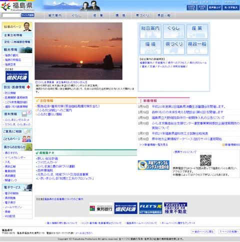 福島県のホームページ