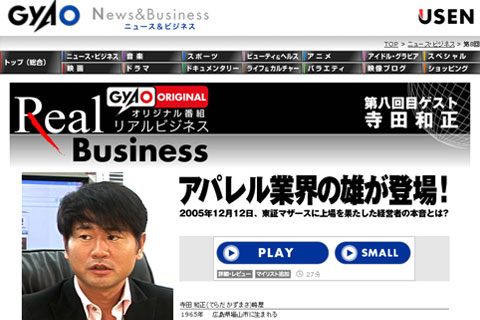 Real Business #8 寺田 和正