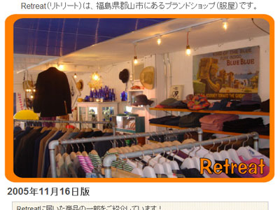 ハリウッドランチマーケット(HRM)通販: Retreatリトリート - 福島県郡山市