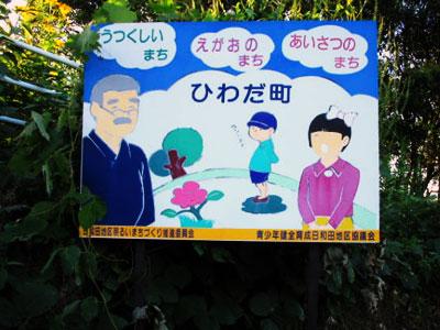 日和田町の回答